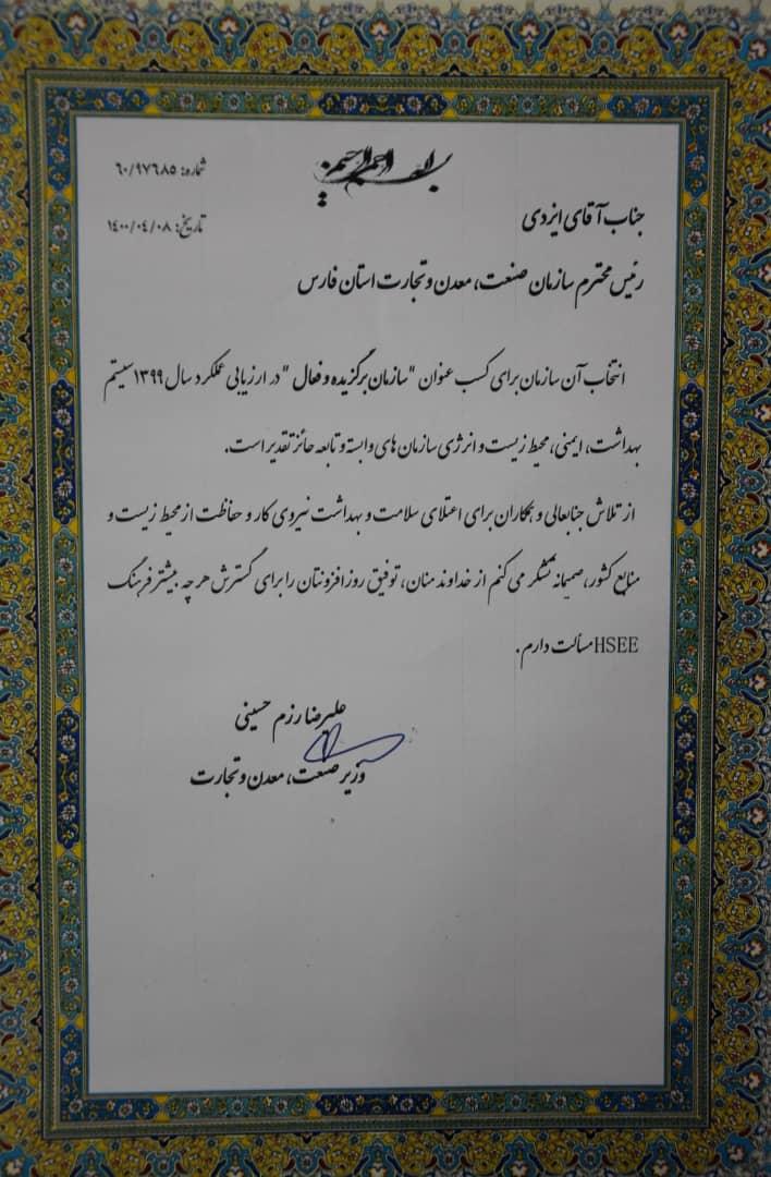 سازمان صنعت، معدن و تجارت استان فارس به عنوان سازمان برگزیده و فعال کشوری انتخاب شد