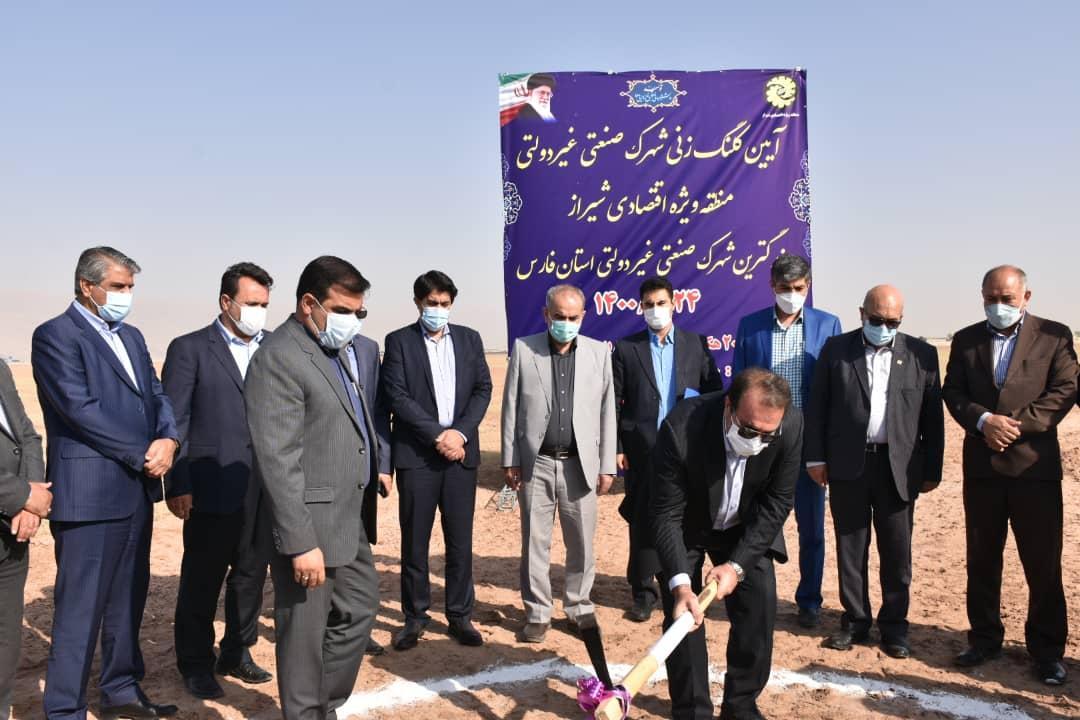 در آئین کلنگ زنی شهرک صنعتی غیردولتی در منطقه ویژه اقتصادی شیراز مطرح شد: