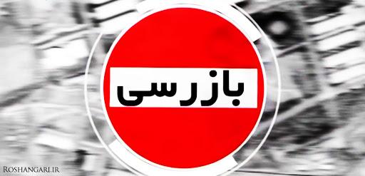 کسب رتبه یک کشوری استان فارس در بازرسی های سازمان صمت